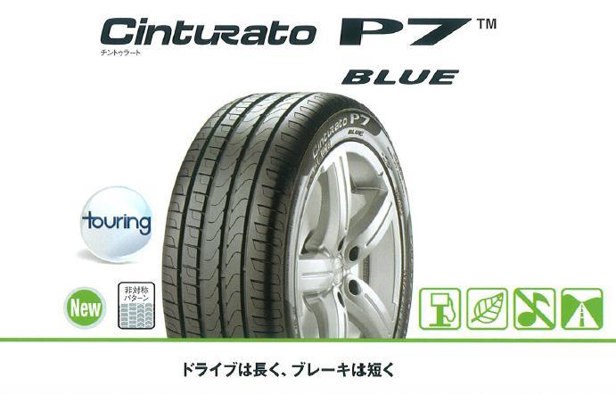 ピレリ チントゥラートP7 ブルー