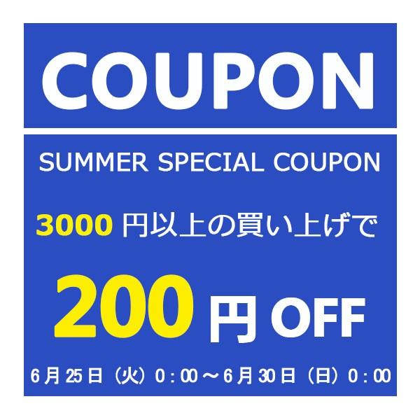 【goodplus】サマーセールはじめ!3000円以上のお買い上げで200円OFF