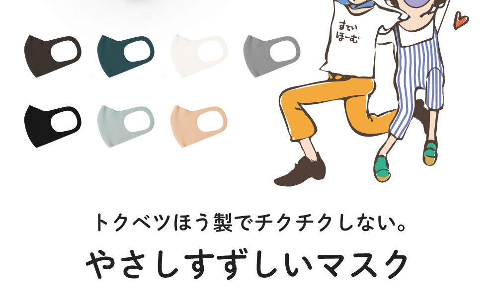 特別縫製のマスク2