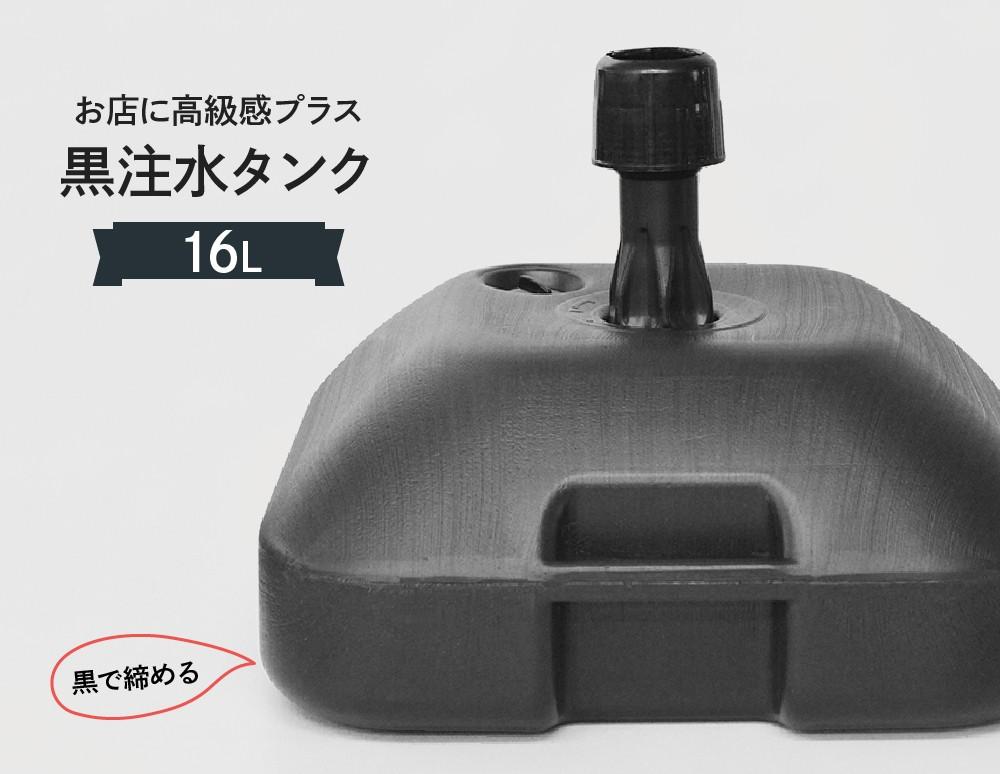 のぼり旗専用スタンド 注水タンク16L