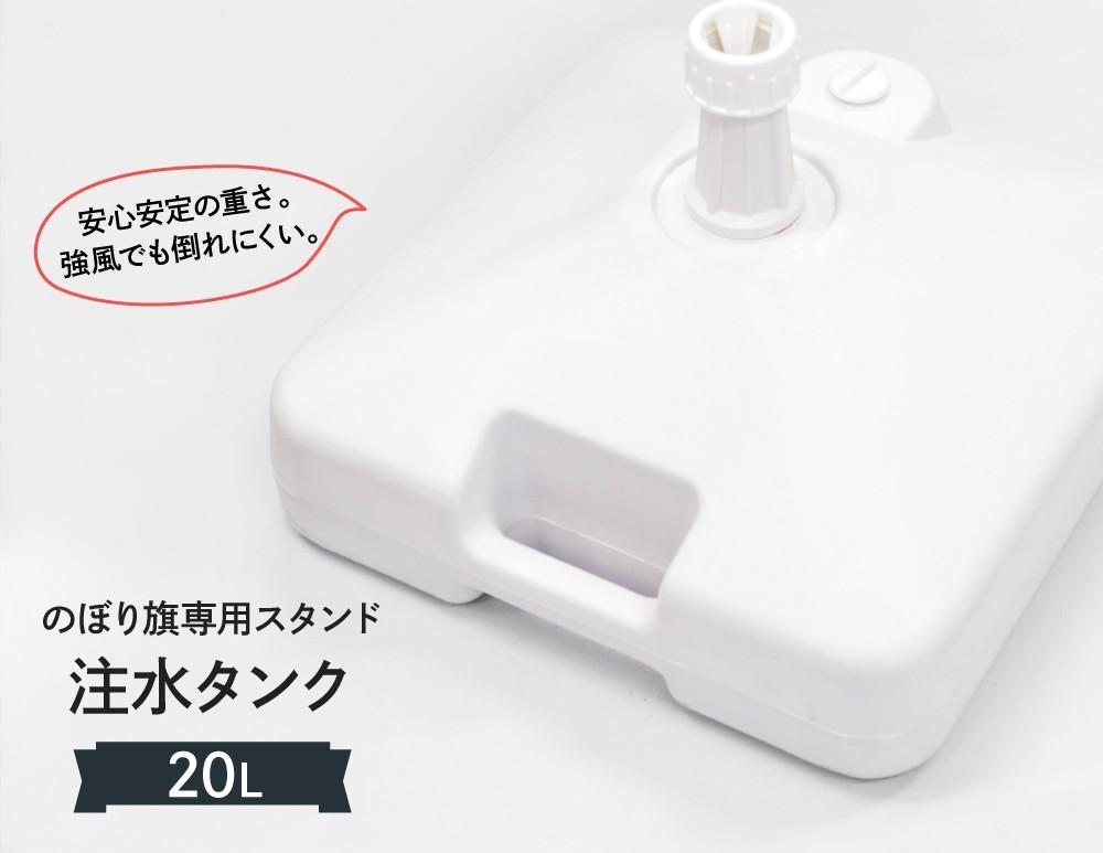 のぼり旗専用スタンド 注水タンク20L
