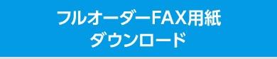 フルオーダーFAX用紙ダウンロード