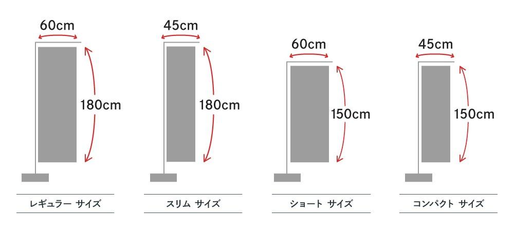 対応するのぼりのサイズ