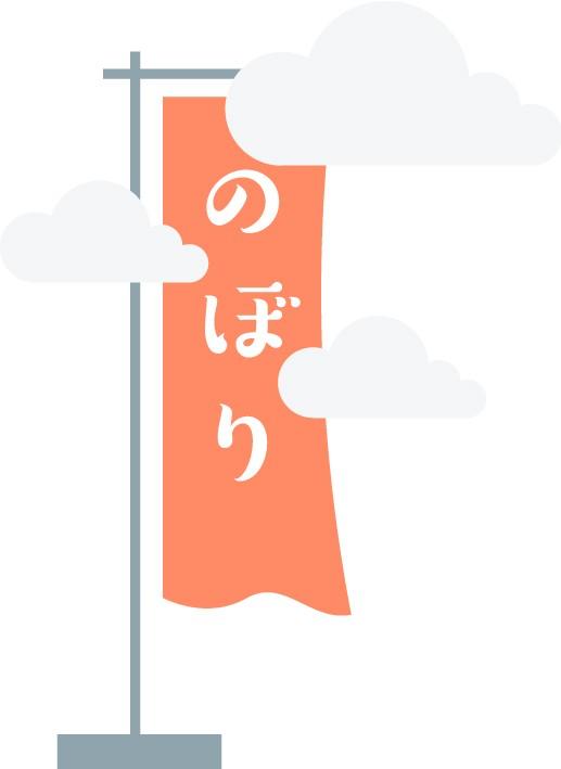 ジャンボサイズののぼり旗に変更