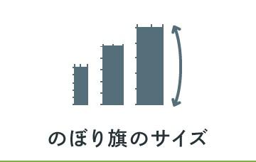 のぼり旗のサイズ