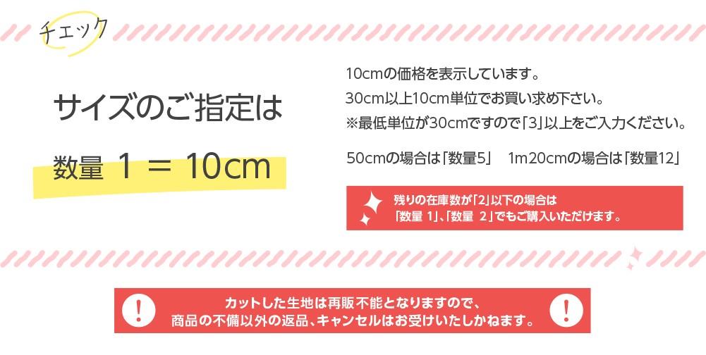 10cm単位の単価となっております。