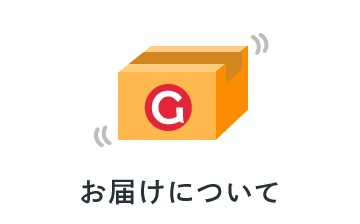 お届けについて