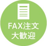 FAXでのご注文も承ります。