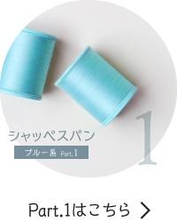 シャッペスパンミシン糸 ブルー・青系 part1
