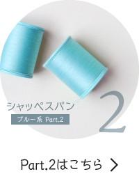 シャッペスパンミシン糸 ブルー・青系 part2