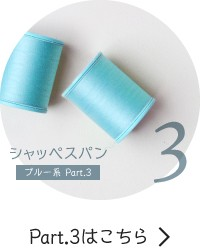 シャッペスパンミシン糸 ブルー・青系 part3