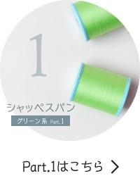 シャッペスパンミシン糸 グリーン・緑系 part1