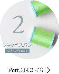 シャッペスパンミシン糸 グリーン・緑系 part2