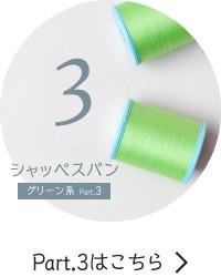 シャッペスパンミシン糸 グリーン・緑系 part3