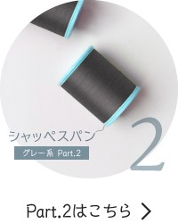 シャッペスパンミシン糸 グレー・灰色系 part2