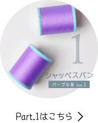 シャッペスパンミシン糸 パープル・紫系 part1