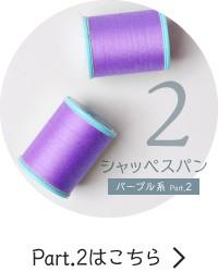 シャッペスパンミシン糸 パープル・紫系 part2