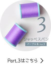 シャッペスパンミシン糸 パープル・紫系 part3