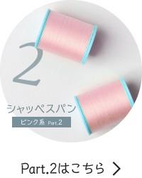 シャッペスパンミシン糸 ピンク・赤系 part2