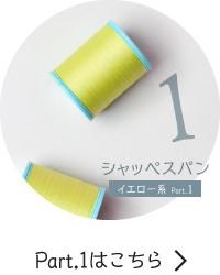 シャッペスパンミシン糸 ピンク・赤系 part1