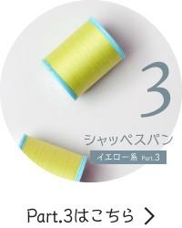 シャッペスパンミシン糸 ピンク・赤系 part3