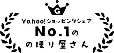 YahooショッピングシェアNo1ののぼり屋さん