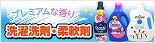 プレミアムな香り 洗濯洗剤・柔軟剤
