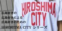 HIROSHIMA CITY(広島)