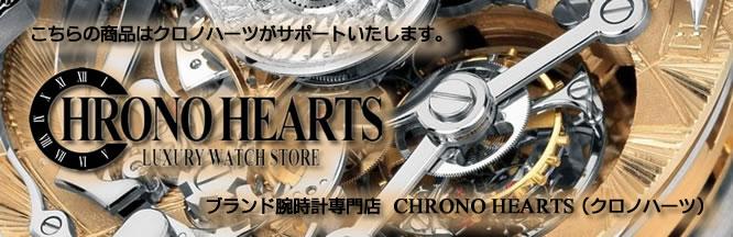 ブランド腕時計専門店 CHRONO HEARTS(クロノハーツ)