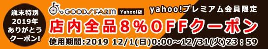 Yahoo!プレミアム会員限定8%OFFクーポン