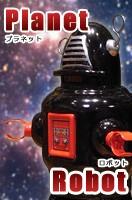 プラネットロボット