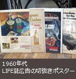Life誌アンティークポスター