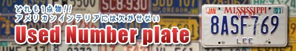ユーズドナンバープレート