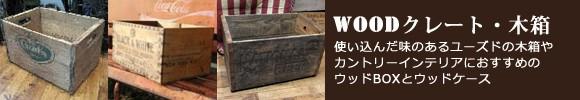 ウッドクレート・木箱