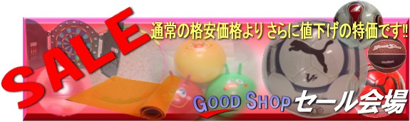 GoodShopヤフー店バーゲンセール会場