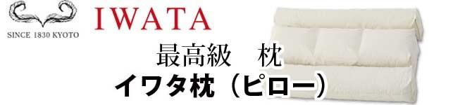 イワタの日本製最高級枕 ふとんグーグーまるひさ布団店