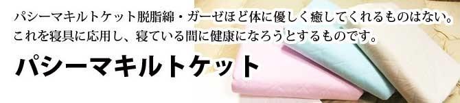 パシーマキルトケット ふとんグーグーまるひさ布団店