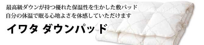 イワタの日本製 最高級  イワタダウンパッド ふとんグーグーまるひさ布団店