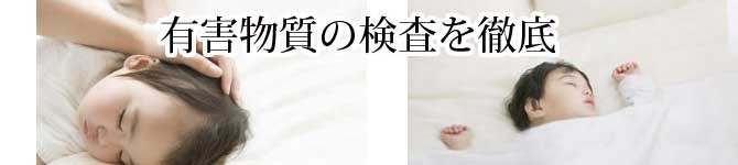 安心・安全のイワタ羽毛布団 ふとんグーグーまるひさ布団店