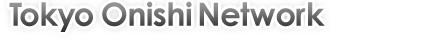 ふとん屋の Tokyo Onishi Network
