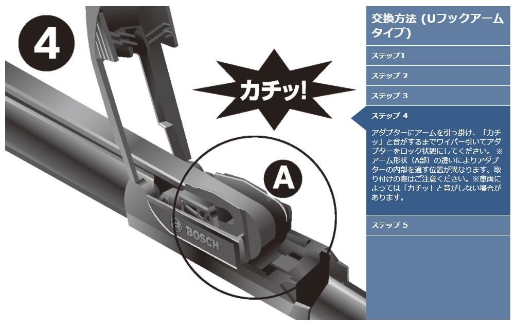 ステップ 4アダプターにアームを引っ掛け、「カチッ」と音がするまでワイパー引いてアダプターをロック状態にしてください。 ※アーム形状(A部)の違いによりアダプターの内部を通す位置が異なります。取り付けの際はご注意ください。※車両によっては「カチッ」と音がしない場合があります。