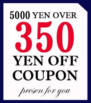 5000円以上ご購入で店内全品350円OFFクーポン♪