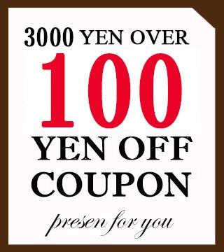 3000円以上ご購入で店内全品100円OFFクーポン♪