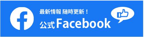 グッドウエストFacebook