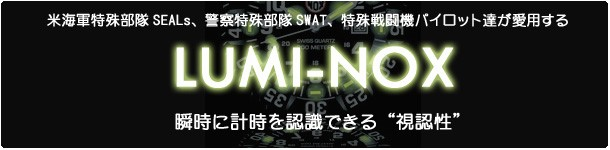 LUMINOX(ルミノックス) 腕時計