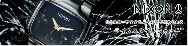 NIXON(ニクソン) カリフォルニア州 サーフブランド 腕時計