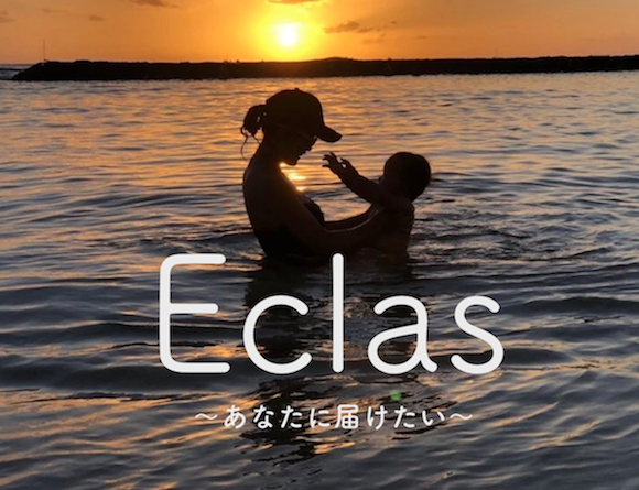 Eclas ロゴ