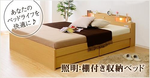 あなたのベッドライフを快適に♪ 照明:棚付き収納ベッド