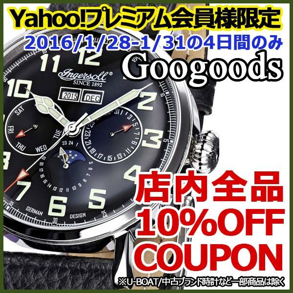 【Yahoo!プレミアム会員様限定】店内全品10%OFFクーポン!!
