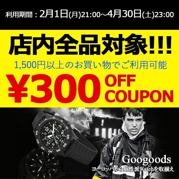 【店内全品対象】300円OFFクーポン